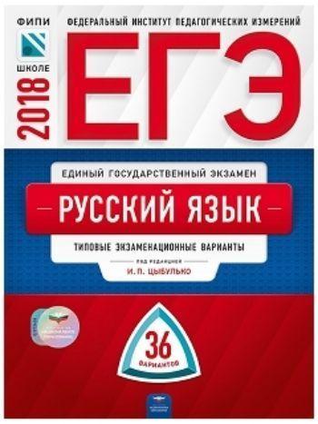 Купить ЕГЭ-2018. Русский язык. 36 вариантов. Типовые экзаменационные варианты в Москве по недорогой цене