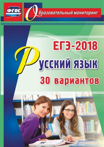 Купить Русский язык. ЕГЭ-2018. 30 вариантов. Программа для установки через интернет в Москве по недорогой цене