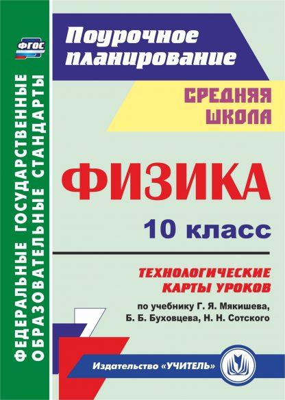 Купить Физика. 10 класс: технологические карты уроков по учебнику Г. Я. Мякишева