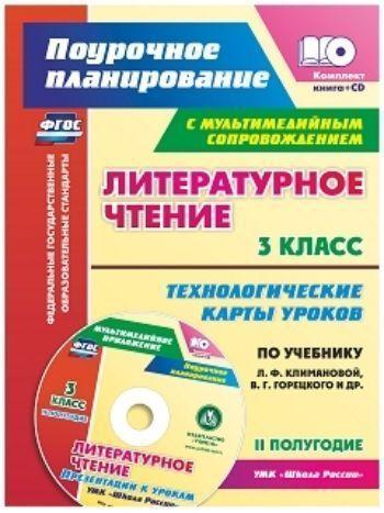 Купить Литературное чтение. 3 класс. Технологические карты уроков по учебнику Л. Ф. Климановой