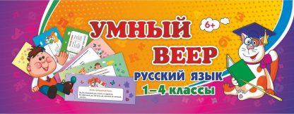 Купить Тематический комплект мини-плакатов. Учебный веер. Русский язык. 1-4 классы в Москве по недорогой цене