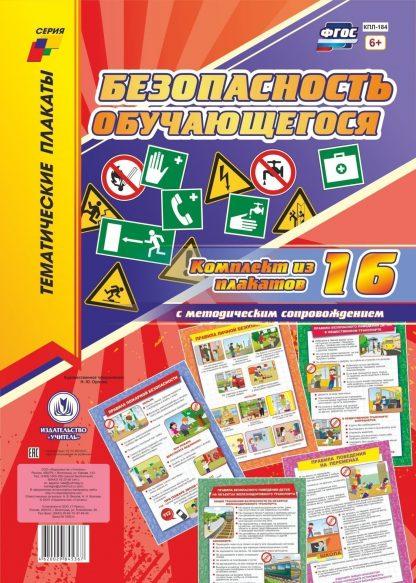 """Купить Комплект плакатов """"Безопасность обучающегося"""": 16 плакатов с методическим сопровождением в Москве по недорогой цене"""