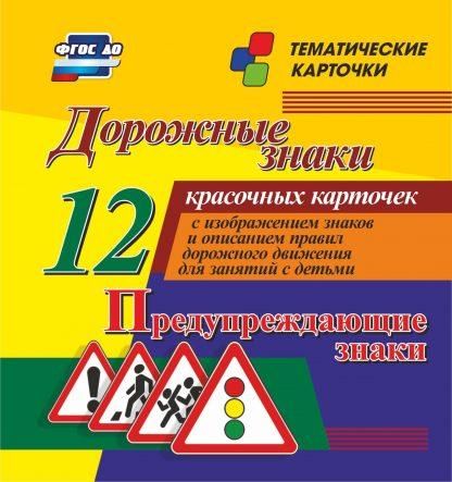 Купить Дорожные знаки. Предупреждающие знаки: 12  красочных карточек с изображением знаков и описанием правил дорожного движения для занятий с детьми в Москве по недорогой цене