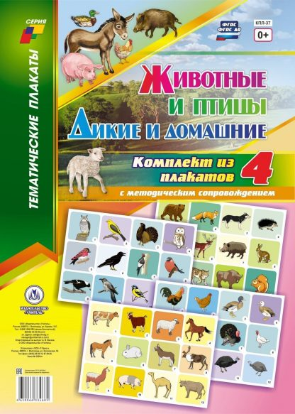 """Купить Комплект плакатов """"Дикие и домашние животные и птицы"""" (4 плаката """"Животные леса"""""""