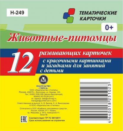 Купить Животные-питомцы: 12 развивающих карточек с красочными картинками и загадками для занятий с детьми в Москве по недорогой цене