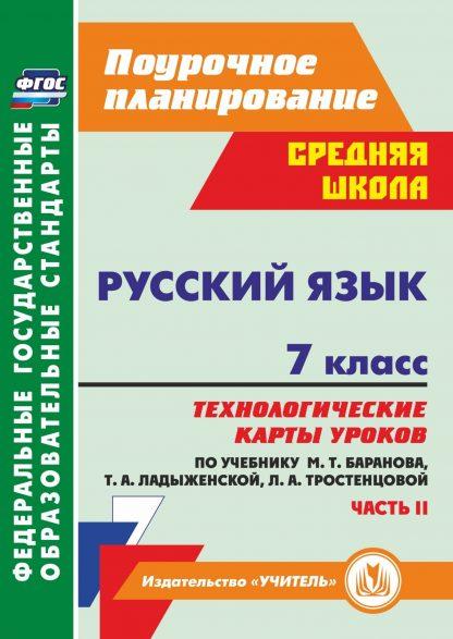 Купить Русский язык. 7 класс: технологические карты уроков по учебнику М. Т. Баранова
