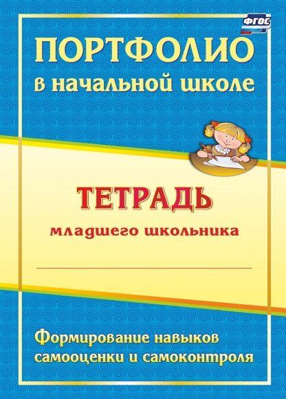 Купить Портфолио в начальной школе: тетрадь младшего школьника в Москве по недорогой цене
