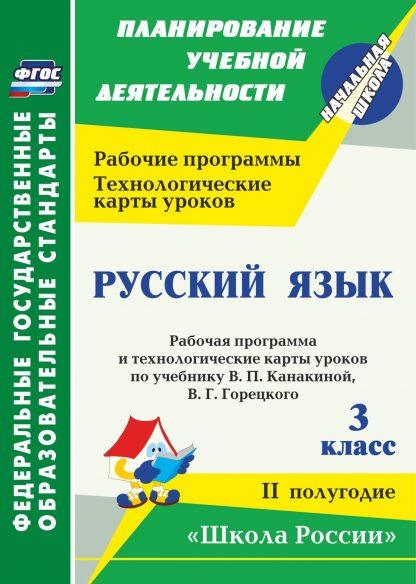 Купить Русский язык. 3 класс: рабочая программа и технологические карты уроков по учебнику В. П. Канакиной