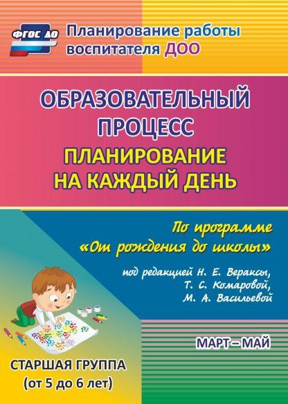 """Купить Образовательный процесс. Планирование на каждый день по программе """"От рождения до школы"""" под редакцией Н. Е. Вераксы"""