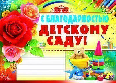 """Купить Плакат """"С благодарностью детскому саду!"""" в Москве по недорогой цене"""
