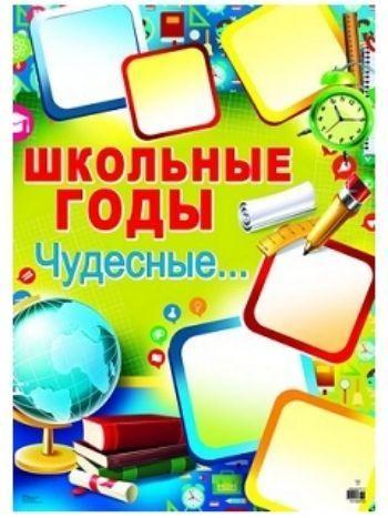 """Купить Плакат """"Школьные годы чудесные…"""" в Москве по недорогой цене"""