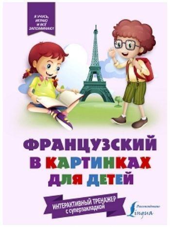 Купить Французский в картинках для детей. Интерактивный тренажер с суперзакладкой в Москве по недорогой цене