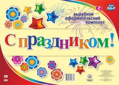 """Купить Комплект оформительский """"С праздником!"""": 11 букв"""