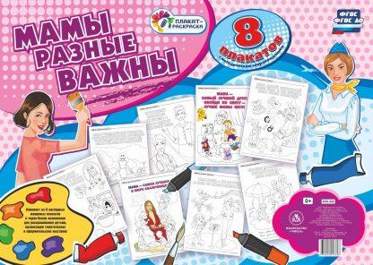 """Купить Комплект раскрасок """"Мамы разные важны"""": 8 плакатов  А2 с методическим сопровождением в Москве по недорогой цене"""