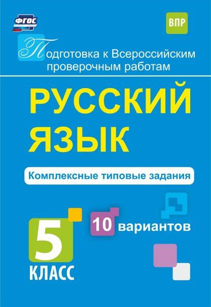 Купить Русский язык. Комплексные типовые задания. 10 вариантов. 5 класс в Москве по недорогой цене