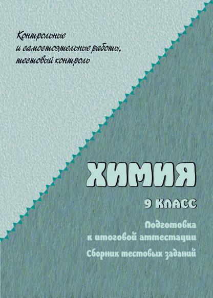 Купить Химия. 9 кл. Сборник тестовых заданий для подготовки к итоговой аттестации в Москве по недорогой цене