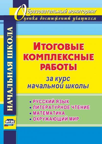 Купить Итоговые комплексные работы за курс начальной школы. Русский язык