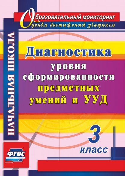 Купить Диагностика уровня сформированности предметных умений и УУД. 3 класс в Москве по недорогой цене