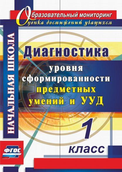 Купить Диагностика уровня сформированности предметных умений и УУД. 1 класс в Москве по недорогой цене