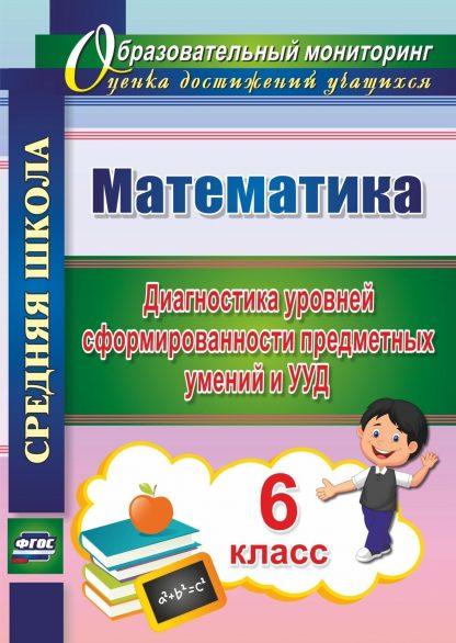Купить Математика. 6 класс. Диагностика уровней сформированности предметных умений и УУД в Москве по недорогой цене