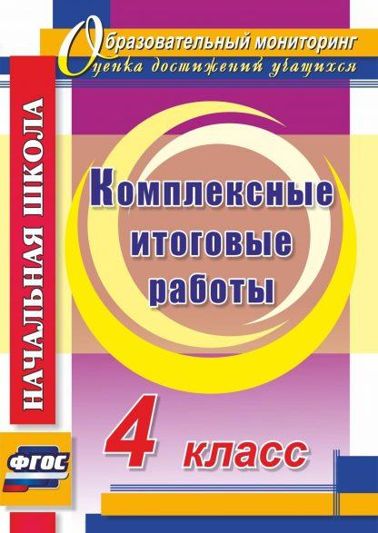 Купить Комплексные итоговые работы. 4 класс. Программа для установки через интернет в Москве по недорогой цене