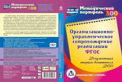 Купить Организационно-управленческое сопровождение реализации ФГОС. Документация старшего воспитателя ДОО. Программа для установки через Интернет в Москве по недорогой цене