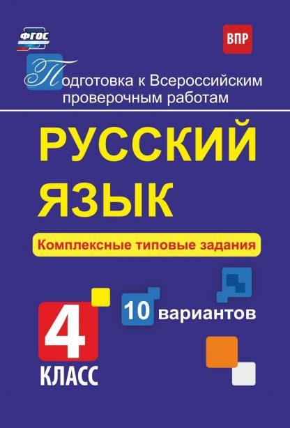 Купить Русский язык. Комплексные типовые задания. 10 вариантов. 4 класс. Программа для установки через интернет в Москве по недорогой цене
