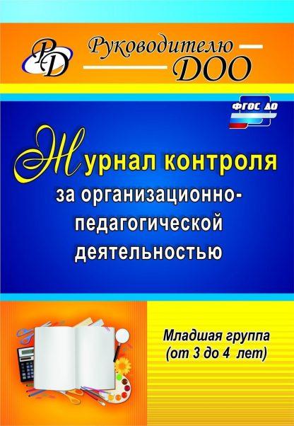Купить Журнал контроля за организационно-педагогической деятельностью в младшей группе (от 3 до 4 лет). Программа для установки через интернет в Москве по недорогой цене