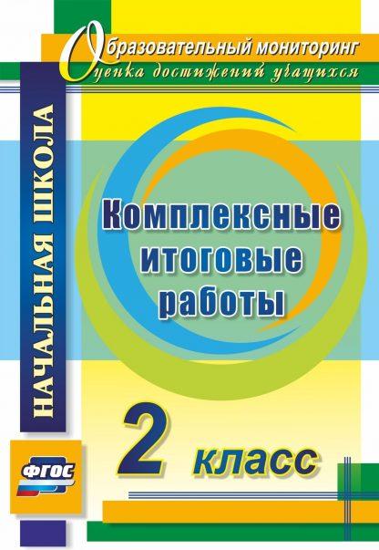 Купить Комплексные итоговые работы. 2 класс. Программа для установки через интернет в Москве по недорогой цене