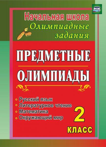 Купить Предметные олимпиады. 2 класс. Русский язык