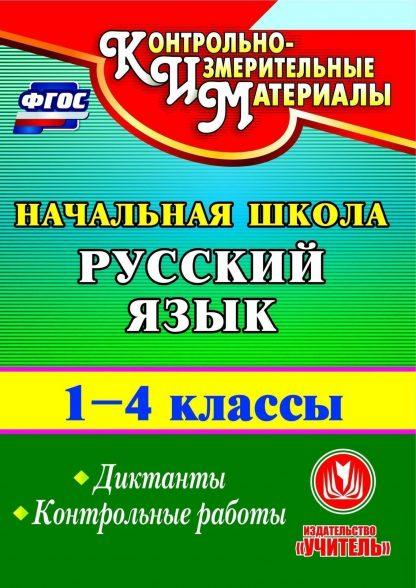 Купить Русский язык. 1-4 классы. Диктанты. Контрольные работы. Программа для установки через Интернет в Москве по недорогой цене