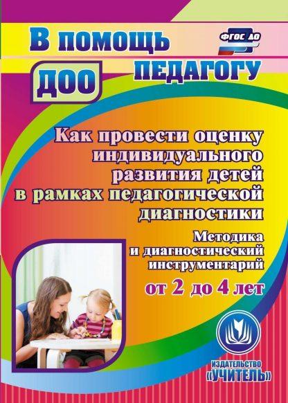 Купить Как провести оценку индивидуального развития детей от 2 до 4 лет в рамках педагогической диагностики. Методика и диагностический инструментарий. Программа для установки через интернет в Москве по недорогой цене