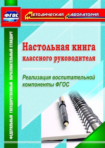 Купить Настольная книга классного руководителя. Реализация воспитательной компоненты ФГОС. Программа для установки через интернет в Москве по недорогой цене
