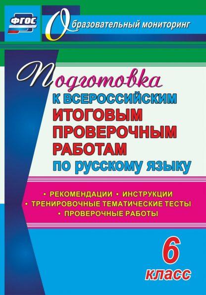 Купить Подготовка к Всероссийским итоговым проверочным работам по русскому языку. 6 класс. Рекомендации