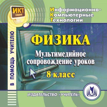 Купить Физика: мультимедийное сопровождение уроков. 8 класс. Компакт-диск для компьютера в Москве по недорогой цене