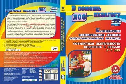 Купить Календарное планирование летнего оздоровительного периода. Совместная деятельность педагогов с детьми 2-7 лет. Программа для установки через Интернет в Москве по недорогой цене