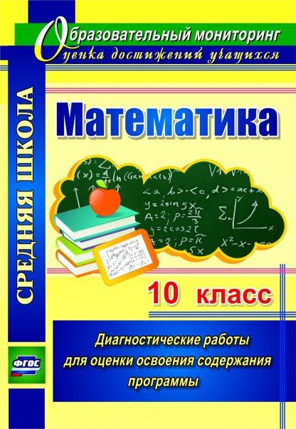 Купить Математика. 10 класс. Диагностические работы для оценки освоения содержания программы. Программа для установки через Интернет в Москве по недорогой цене