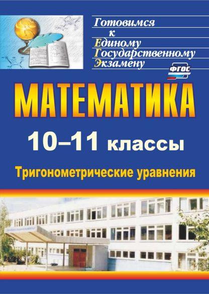 Купить Математика. 10-11 классы: тригонометрические уравнения в Москве по недорогой цене