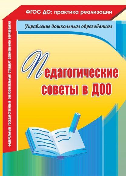 Купить Педагогические советы в ДОО. Программа для установки через Интернет в Москве по недорогой цене
