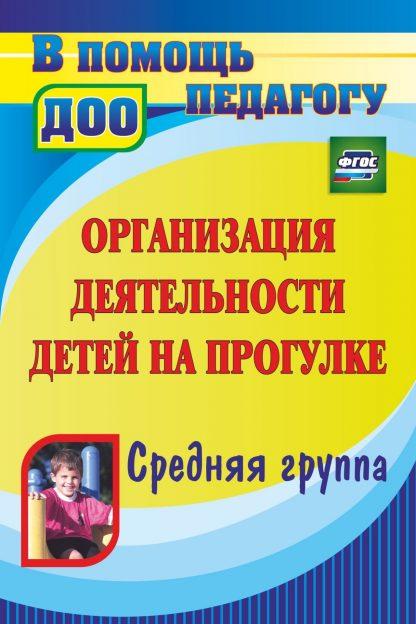 Купить Организация деятельности детей на прогулке. Средняя группа в Москве по недорогой цене