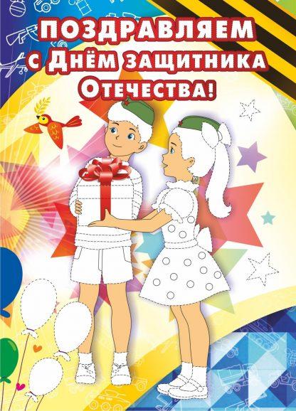 """Купить Открытка-раскраска """"Поздравляем с Днём защитника Отечества!"""" в Москве по недорогой цене"""