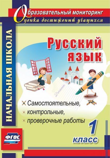 Купить Русский язык. 1 класс: самостоятельные