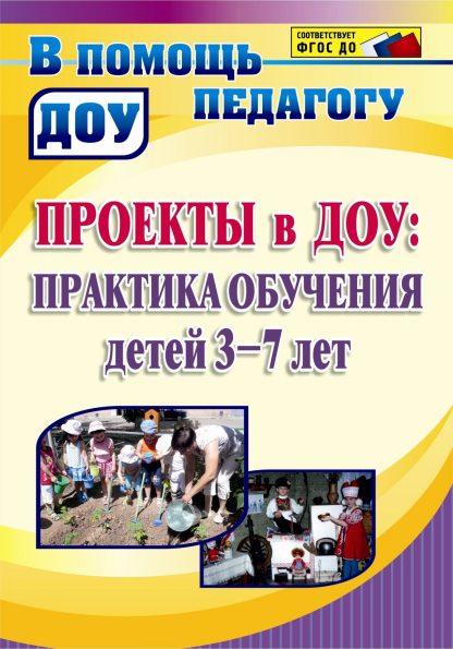 Купить Проекты в ДОО. Практика обучения детей 3-7 лет. Программа для установки через Интернет в Москве по недорогой цене