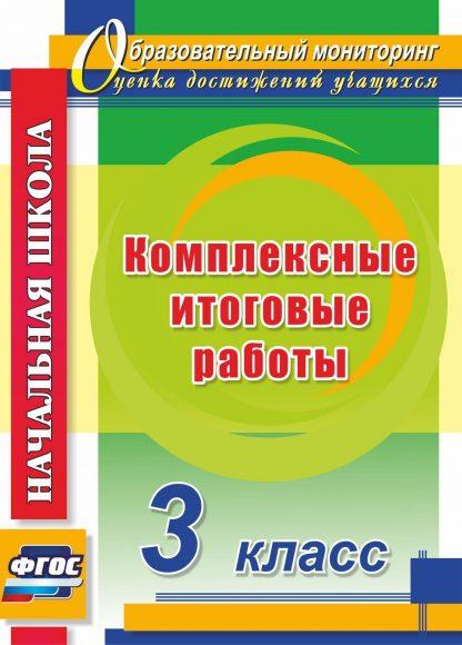 Купить Комплексные итоговые работы. 3 класс. Программа для установки через интернет в Москве по недорогой цене