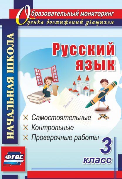 Купить Русский язык. 3 класс: самостоятельные