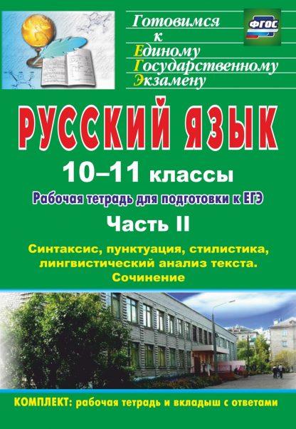 Купить Русский язык. 10-11 классы: рабочая тетрадь для подготовки к ЕГЭ. Часть II. Блоки А и В: синтаксис