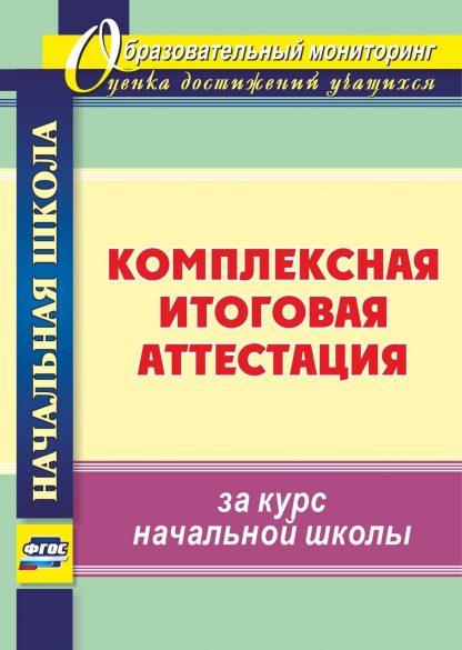 Купить Комплексная итоговая аттестация за курс начальной школы в Москве по недорогой цене