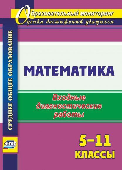 Купить Математика. 5-11 классы: входные диагностические работы в Москве по недорогой цене