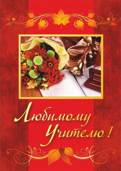 Купить Любимому учителю (поздравление) в Москве по недорогой цене