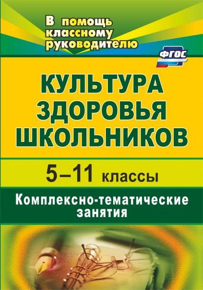 Купить Культура здоровья школьников. 5-11 классы. Комплексно-тематические занятия. Программа для установки через интернет в Москве по недорогой цене